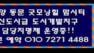 광양 동문 굿모닝힐 맘시티 비규제 혜택/전매무제한 &q…