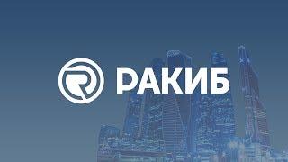 Обучающий курс по blockchain. РАКИБ рекомендует.