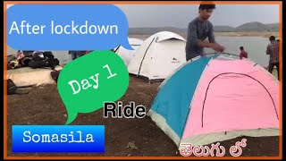 Day 1 ride of  somasila 2020 in Telugu