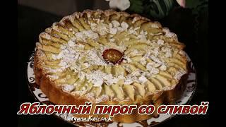 Яблочный пирог! - Самый простой и быстрый рецепт.