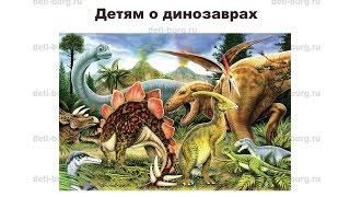 Детям о динозаврах - детские презентации