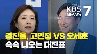 """민주 """"고민정·이탄희 전략공천""""…통합, 부산 영도 '신…"""