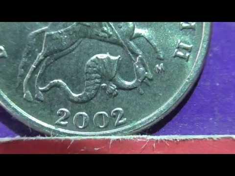 Редкие монеты РФ. 5 копеек 2002 года с двойным знаком монетного двора , м + М .