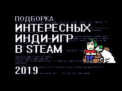Топ-10 интересных Инди-игр Steam 2019