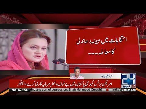 PML N Announces Names for Parliamentary Committee | 24 News HD thumbnail