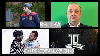 ПРАВИЛА / СЛЕЖКА ЗА РЫСПАЕВЫМ / ЗВЕЗДА В ВХЛ. Вышка с Алексеем Шевченко