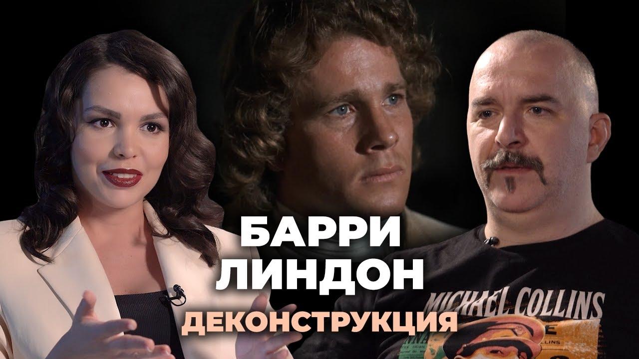 Деконструкция. Клим Жуков о фильме «Барри Линдон» (1975)