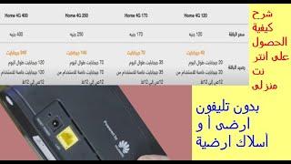 شرح كيفية الحصول على انتر نت منزلى بدون تليفون ارضى أ و أسلاك ارضية   Home 4G