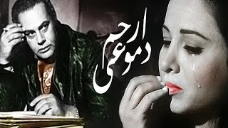 ارحم دموعى - Erham Demo3y