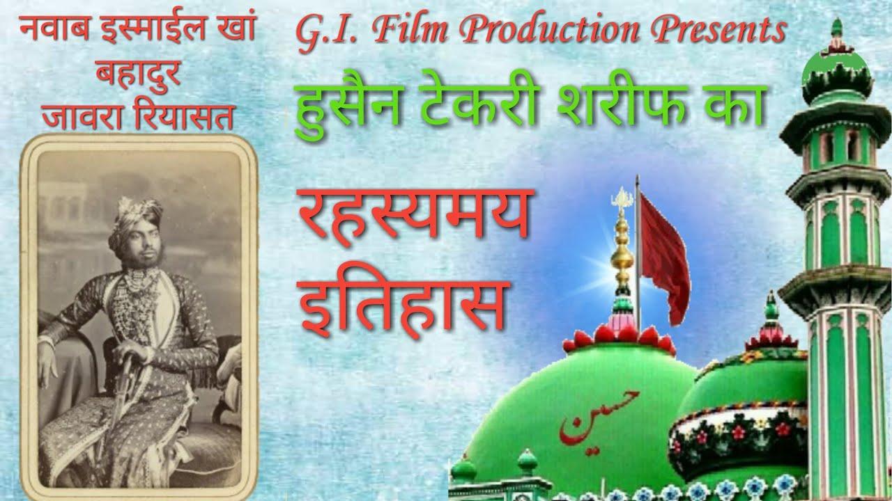 Download हुसैन टेकरी शरीफ जावरा का रहस्यमय इतिहास / Mysterious History of Hussain Tekri Sharif Jaora