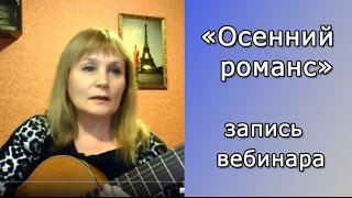 Как играть песню Виктора Третьякова