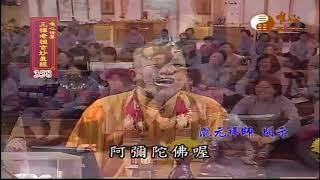 【王禪老祖玄妙真經358】  WXTV唯心電視台