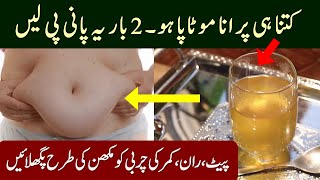 100% Effective Belly Fat Loss Drink & Morning Weight Loss Drink and Get Glowing Skin