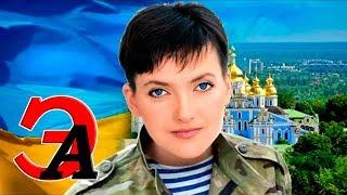 Феномен Надежды Савченко. Дурачки и подлецы, их истерика и их безразличие.