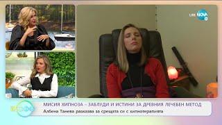 Мисия хипноза: Историята на Радостина за срещата с хипнозата - На кафе (30.11.2020)