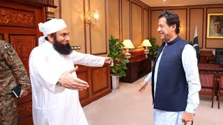 Today | PM IK and Molana Tariq Jameel Meeting with Imran Khan at PM House Islamabad 26-July-2019