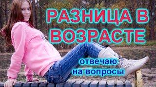 БОЛЬШАЯ РАЗНИЦА В ВОЗРАСТЕ / НЕРАВНЫЙ БРАК
