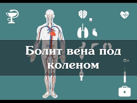 Болят сухожилия под коленом сзади при варикозе лечение