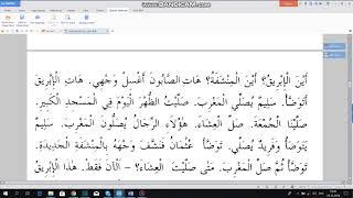 Скачать Арабский язык по учебнику Мабда уль кираат Урок 24 арабскийязык