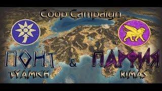CooP Total War:Rome 2. Понт(Tyamich)&Парфия(Rimas) #1