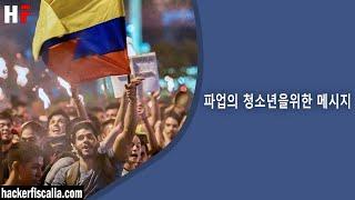 주의! 파업의 청소년을위한 메시지