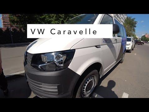 VW Caravelle 2019 T6 - Новинка! Шаттл от каршеринга Яндекс.Драйв