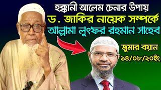 Download Lagu ড. জাকির নায়েক সম্পর্কে আল্লামা লুৎফর রহমান সাহেব || Dr. Maulana Lutfur Rahman waz | Bangla new waz mp3
