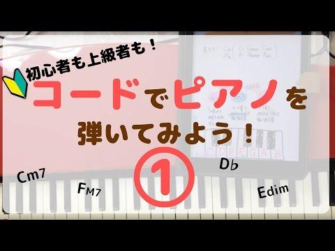 ピアノでコード①初心者弾き語り入門【コードとは】