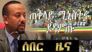 Ethiopia News today ሰበር ዜና መታየት ያለበት! August 23, 2018