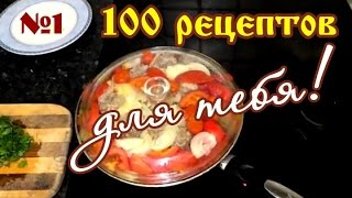 100 рецептов для тебя! №1. Рыба под маринадом