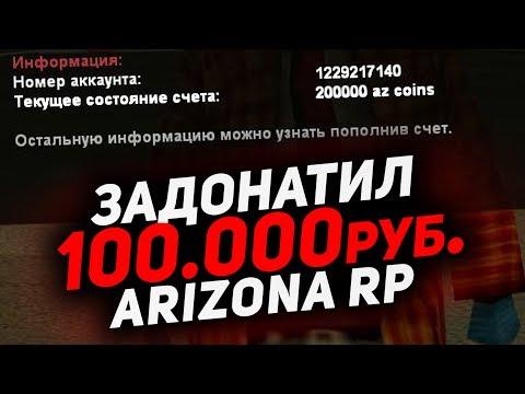 ЗАДОНАТИЛ 100.000 РУБЛЕЙ и ПРОКАЧАЛ АККАУНТ ARIZONA RP