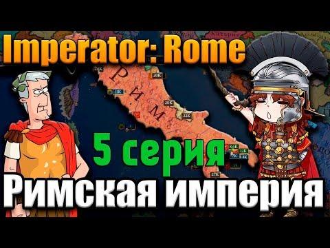 2-я ПУНИЧЕСКАЯ ВОЙНА - Imperator: Rome №5