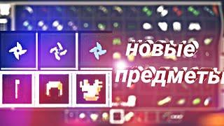 Обзор мода на броню из мобов в Майнкрафт пе. Обзор мода MobsDrops на inner core.