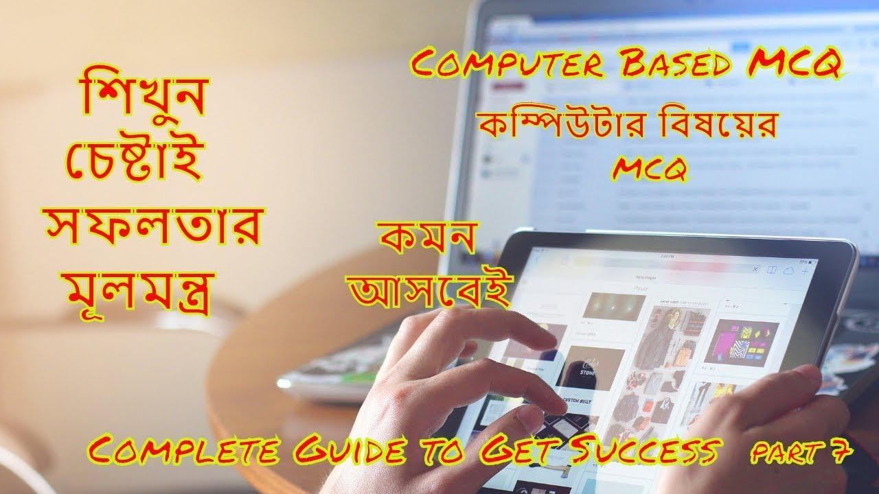 Download Probable Computer Based MCQ for All Govt. Jobs কম্পিউটার বিষয়ের সম্ভাব্য প্রশ্নোত্তর পর্ব 7