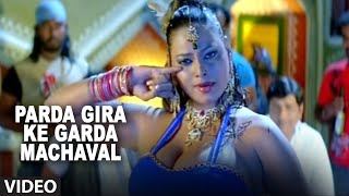 Parda Gira Ke Garda Machaval (Bhojpuri Hot Item Dance Video) Aakhri Rasta