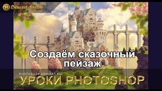 Создаём сказочный пейзаж. Урок Photoshop.