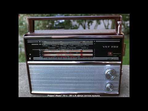 Радио Маяк 70-х - 80-х.В эфире легкая музыка.