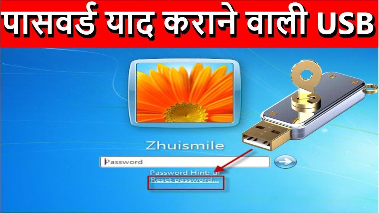 usb flash drive to reset password