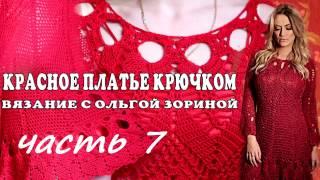 Вязание крючком.Красное платье. Часть 7 . Crochet. Red dress. Crochet. Vestido rojo. Part 7