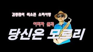 당신은 모르리 / 이미자 원곡 - 김동환 색소폰 연주