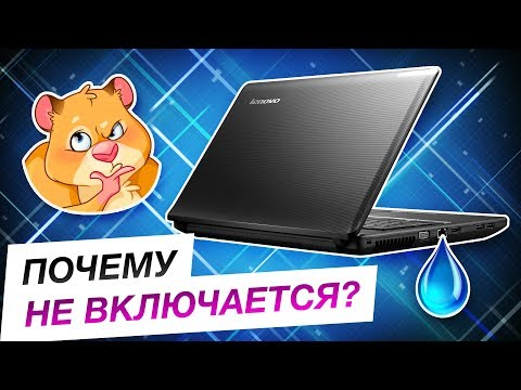 Ноутбук внезапно перестал включаться. В чем причина? | Lenovo G575