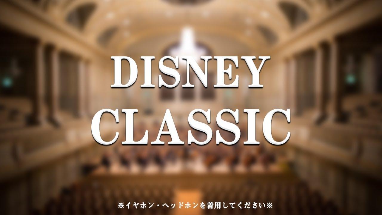 【𝟖𝐃立体音響】Disney Classics(Instrumental Philharmonic Orchestra Versions)6曲