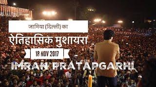 Imran Pratapgarhi || JAMIA MUSHAYRA 2017 || 18 Nov || Full HD
