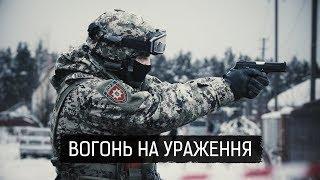 Вогонь на ураження ІІ Матеріал Олександра Курбатова для Слідство.Інфо