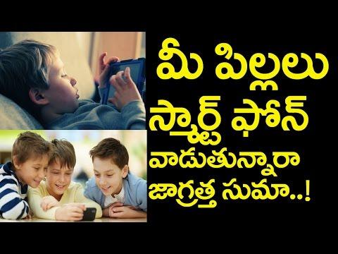 Cell Phones Hazardous to Our Kids' Health|మీ పిల్లలు స్మార్ట్ ఫోన్ వాడుతున్నారా..?|Friday Poster