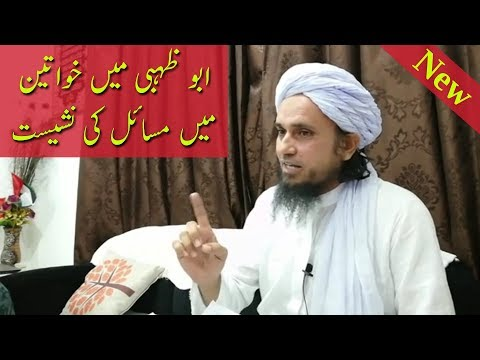 [13 Dec, 2017] Mufti Tariq Masood Latest Bayan @ Al-Ain, UAE