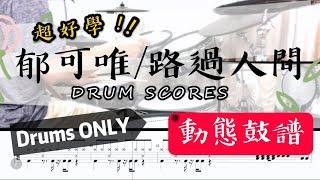 鼓譜 Drum cover【路過人間】郁可唯 Drum Scores 動態鼓譜 Drums only