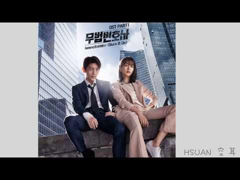 [空耳/Hangul] iamnot(아이엠낫) - Burn It Up (無法律師 무법 변호사 OST Part.1)