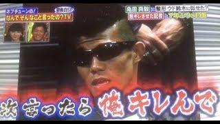 【衝撃のラスト】亀田興毅をキレさせた記者に7年ぶりの再会!!!