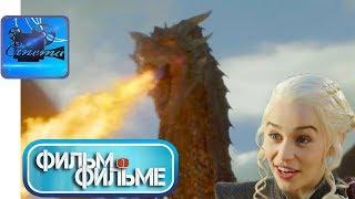 ИГРА ПРЕСТОЛОВ (7 Сезон) [2017] Фильм о Фильме